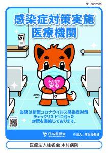 ●感染症対策実施医療機関_ページ_1