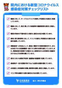 ●感染症対策実施医療機関_ページ_2